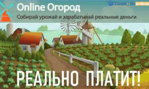 Онлайн огород