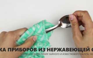 Как очистить столовые приборы из нержавейки